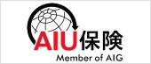 AIU保険